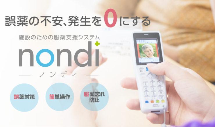 服薬支援システム nondi®
