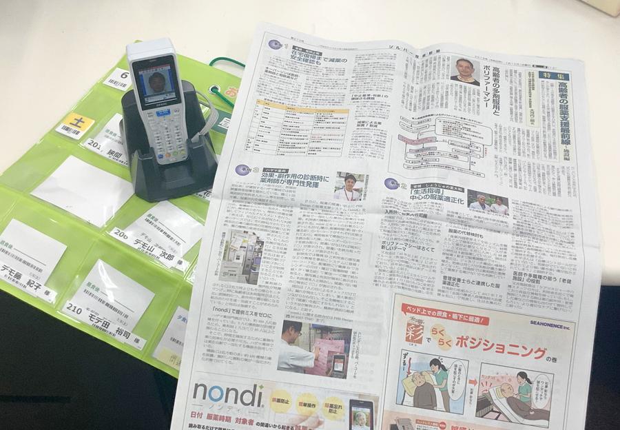 シルバー産業新聞nondi®記事掲載