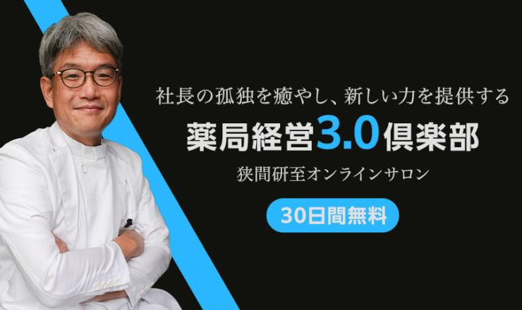 DMMオンラインサロン 狭間研至の薬局経営3.0俱楽部
