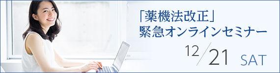 薬機法改正緊急オンラインセミナー