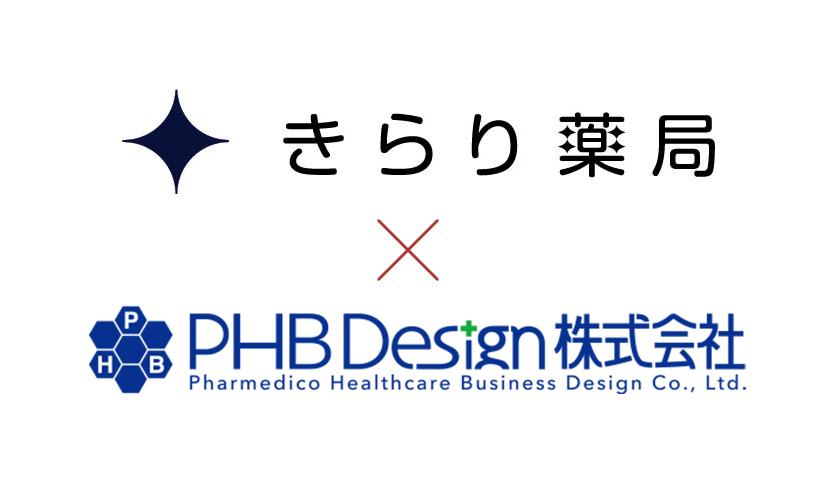 きらり薬局PHBDesign共催セミナー