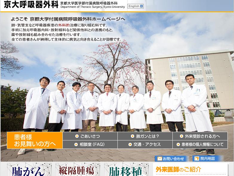 京都大学医学部付属病院 呼吸器外科