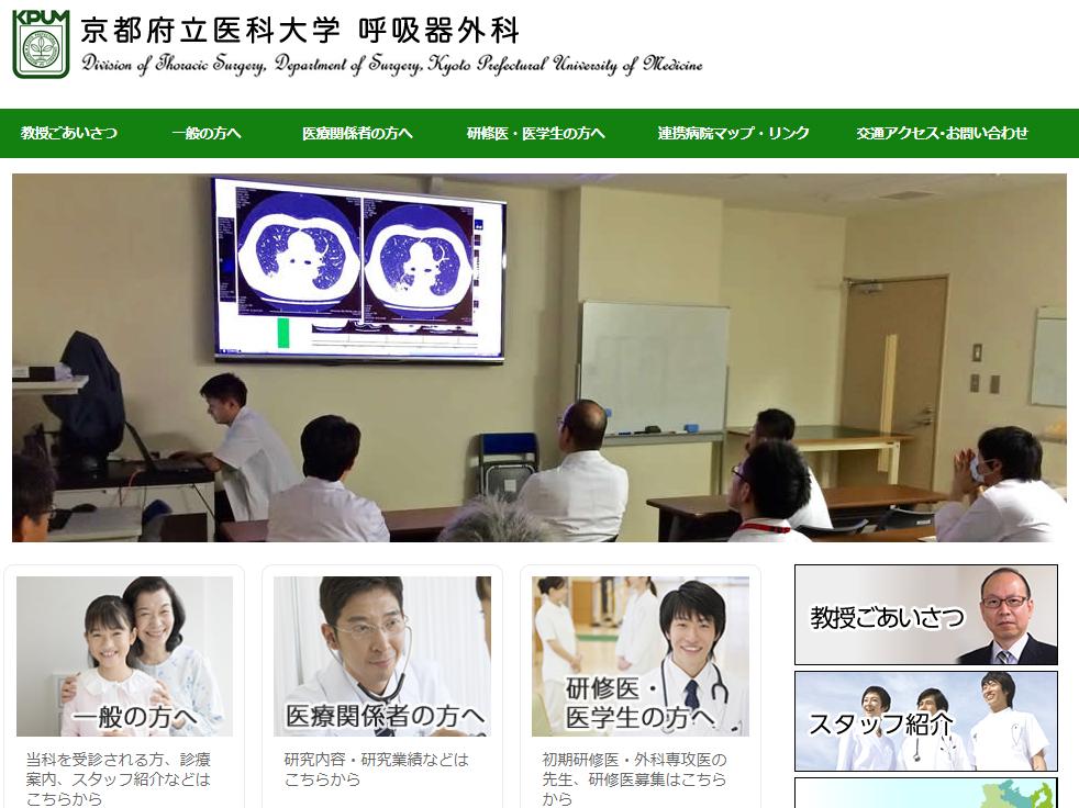 京都府立医科大学 呼吸器外科