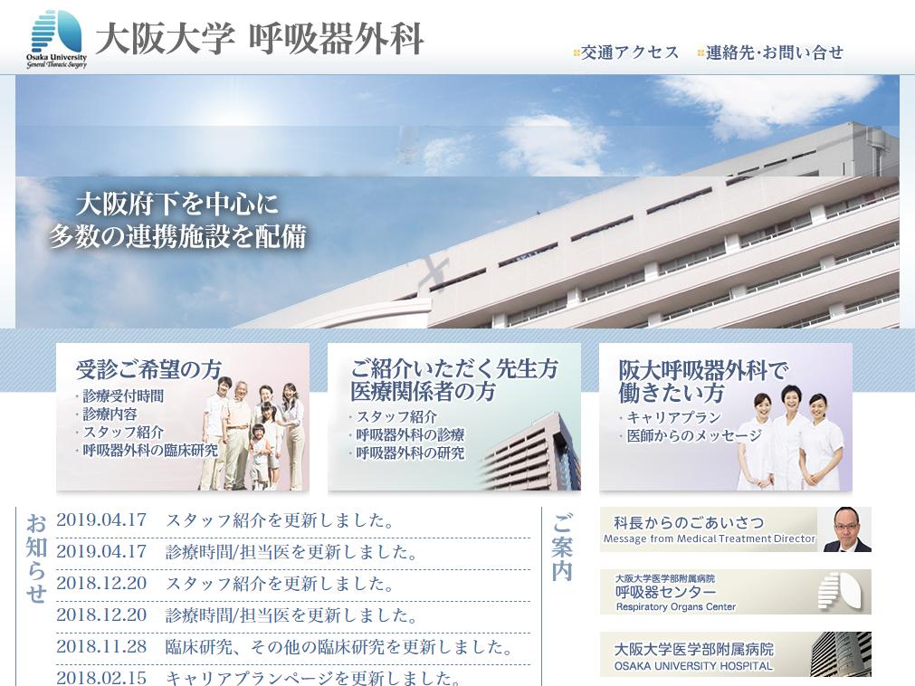 大阪大学 呼吸器外科