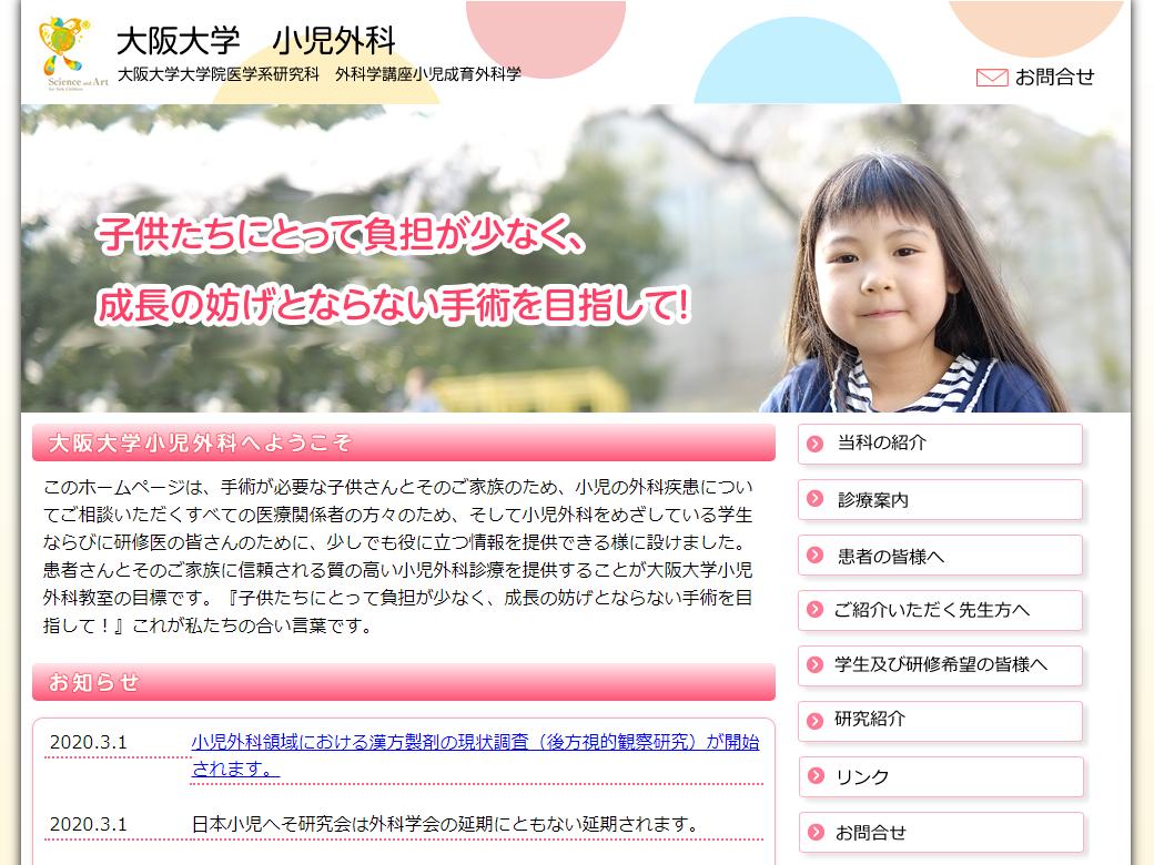 大阪大学 小児外科