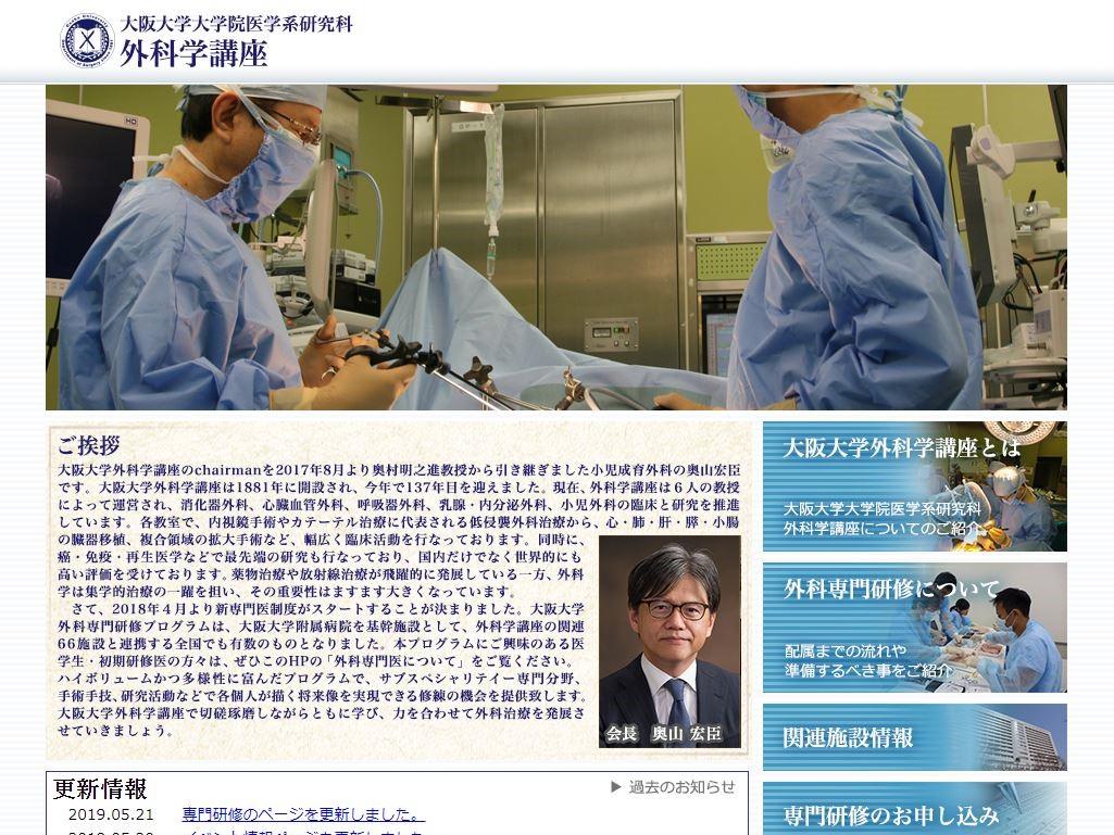 大阪大学 外科学講座