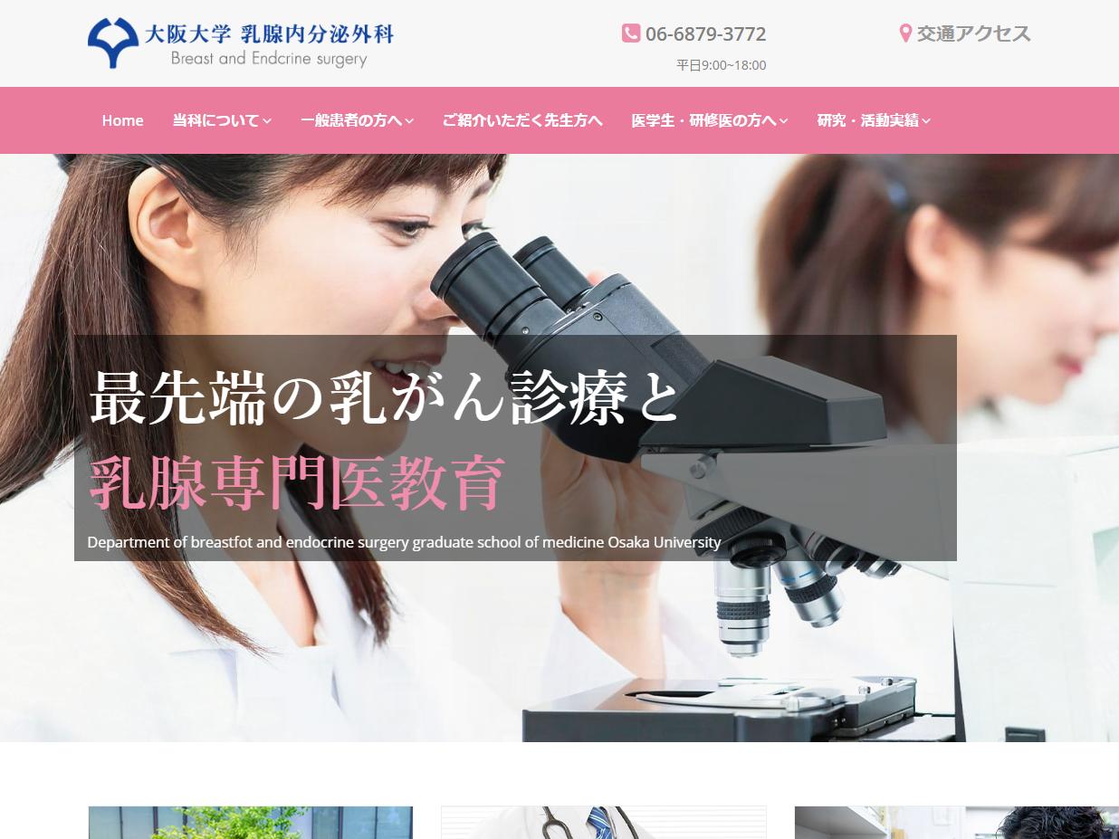 大阪大学 乳腺分泌外科