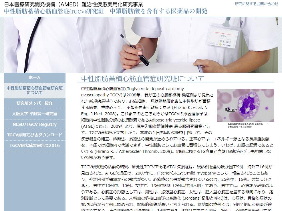 日本医療研究開発機構 難治性疾患実用化研究事業