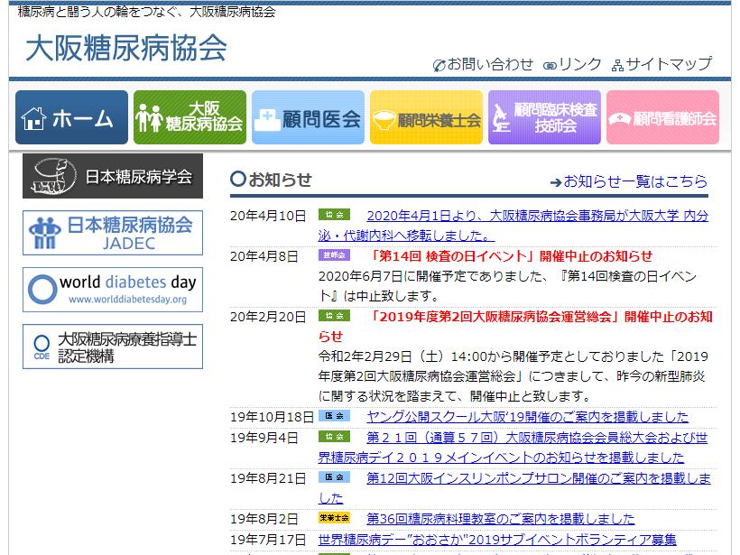 大阪糖尿病協会