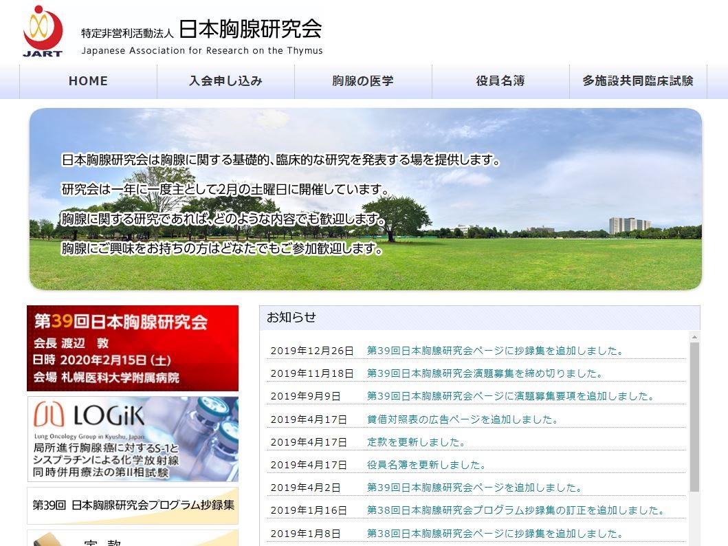 特定非営利活動法人 日本胸腺研究会
