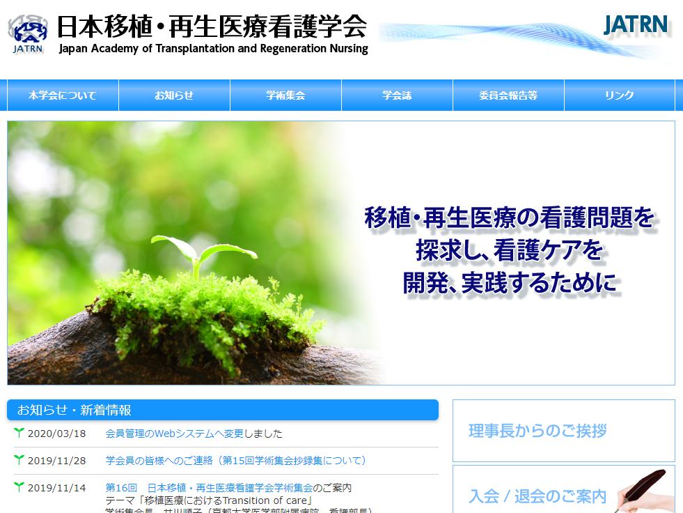 日本移植・再生医療看護学会