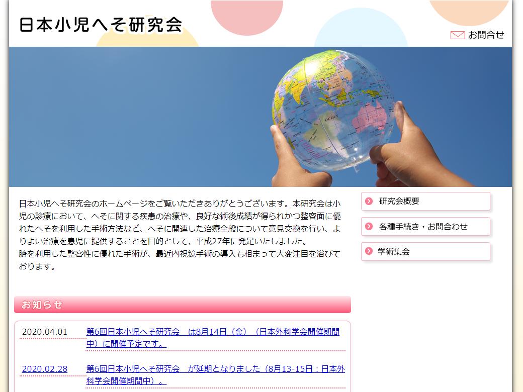 日本在宅静脈経腸栄養研究会