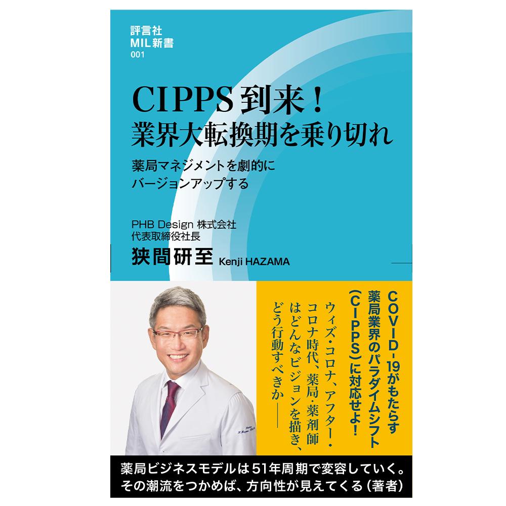 CIPPS到来! 業界大転換期を乗り切れ 薬局マネジメントを劇的にバージョンアップする