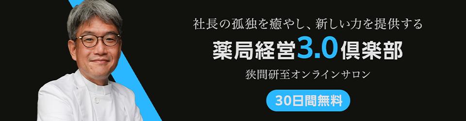 薬局経営3.0倶楽部